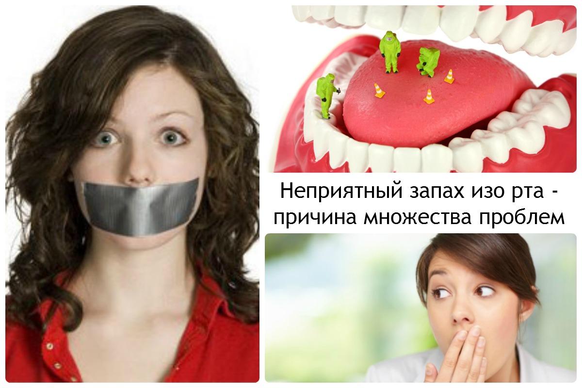 запах изо рта это паразиты