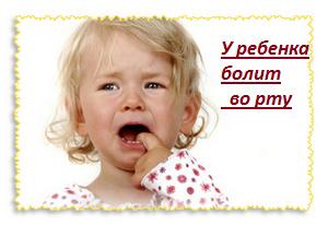 При гингивите ребенок становится капризным